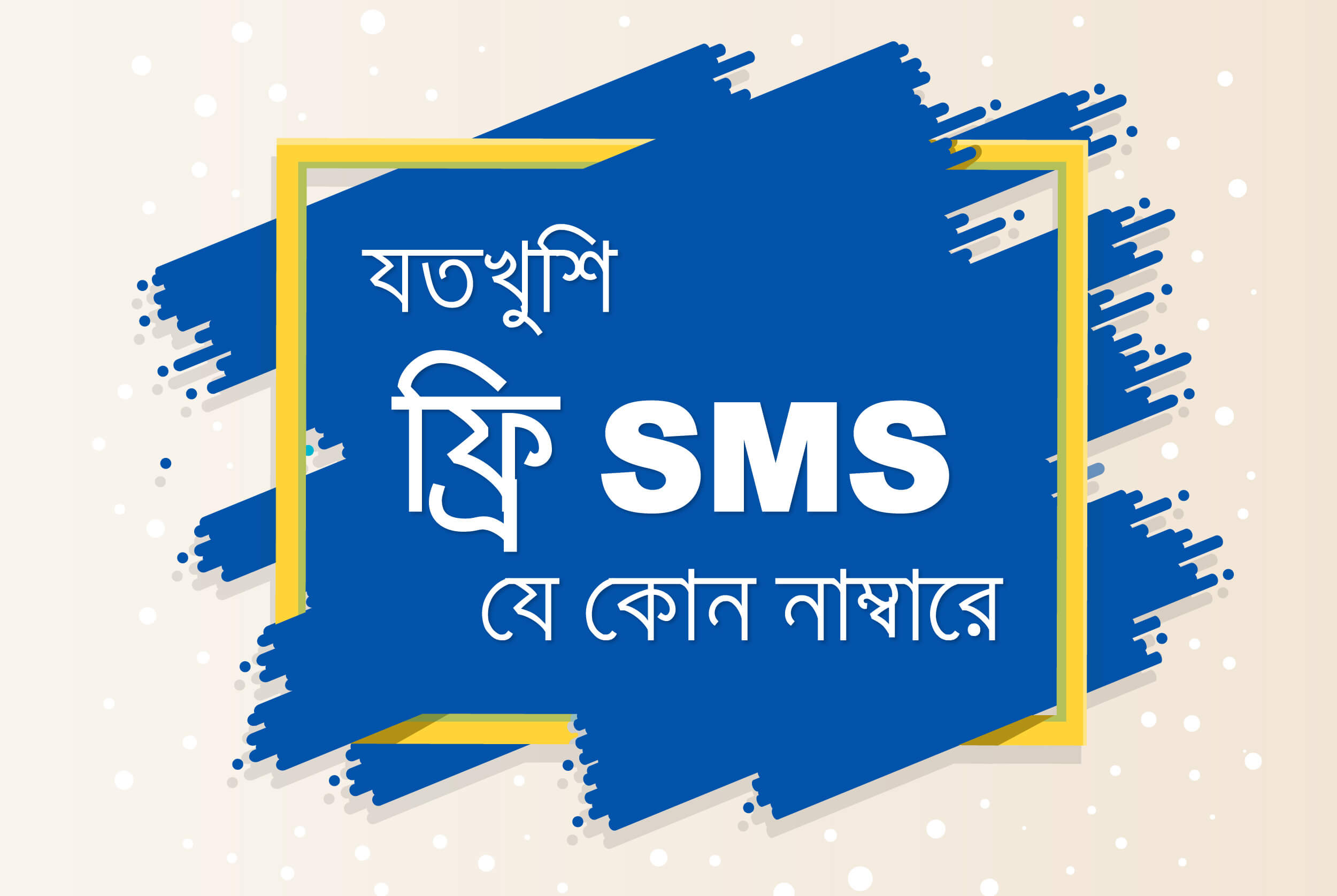 Send Unlimited Free SMS to Any Mobile Number