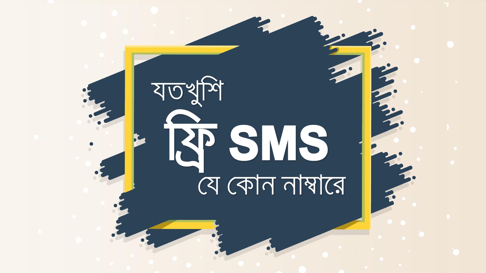 যতখুশি ফ্রি SMS পাঠান যে কোন মোবাইল নাম্বারে